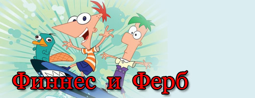 finnes and ferb